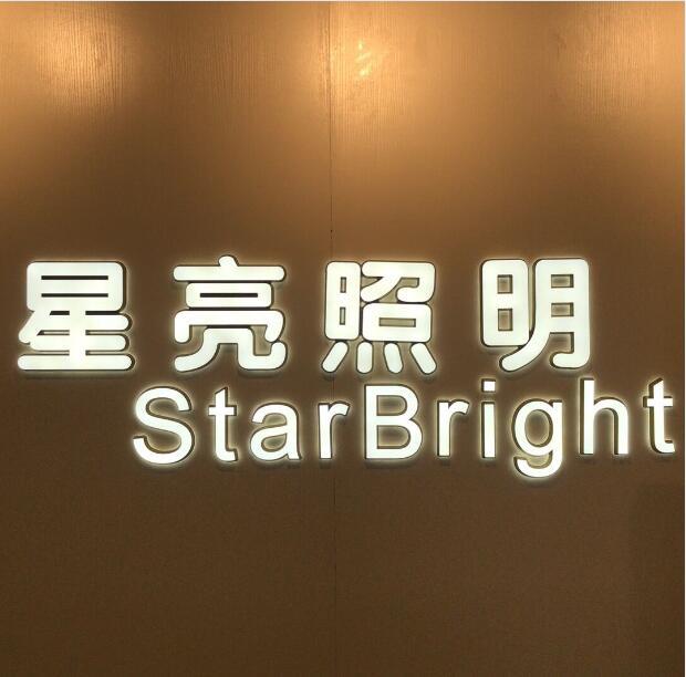 中山市亮多姿照明有限公司