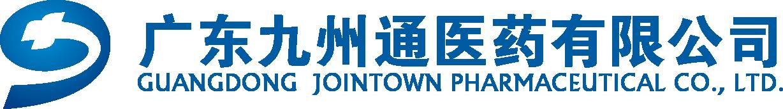 廣東九州通醫藥有限公司