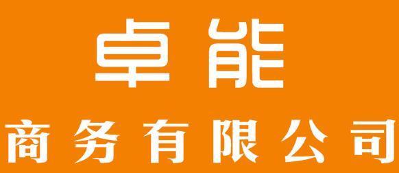 中山市卓能商务有限公司_国际人才网_job001.cn