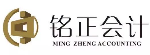 中山市铭正会计事务有限公司_才通国际人才网_job001.cn