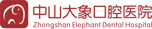中山大象口腔医院有限公司