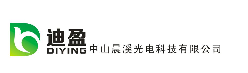 中山晨溪光电科技有限公司