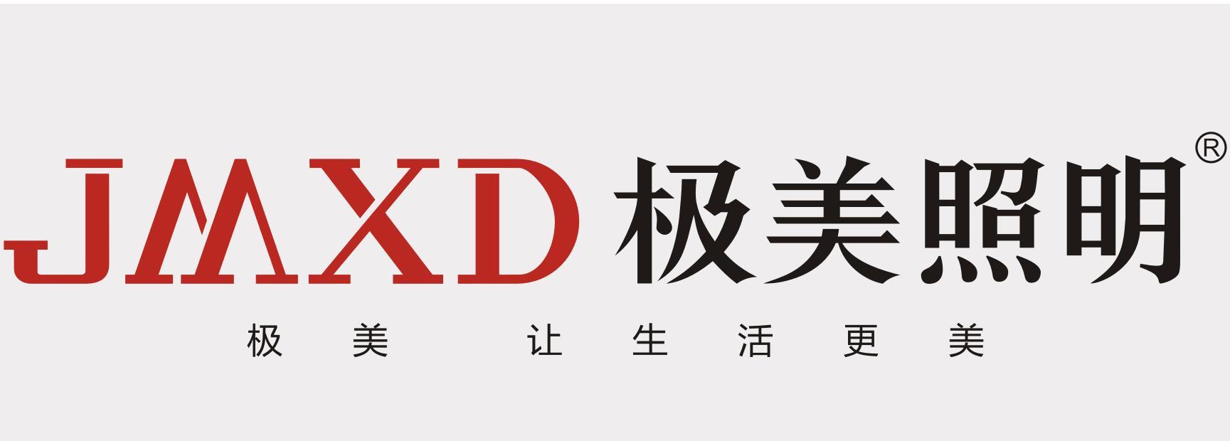 中山市極美照明電器有限公司_國際人才網_job001.cn