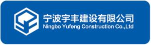 宁波宇丰建设有限公司_才通国际人才网_www.nnf3.com