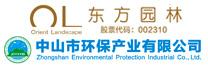 中山市環保產業有限公司