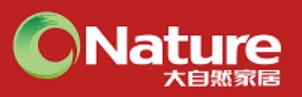 大自然家居(中國)有限公司.