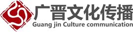 中山市广晋文化传播有限公司