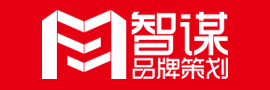 中山市智謀品牌策劃有限公司_國際人才網_www.kwujz.com