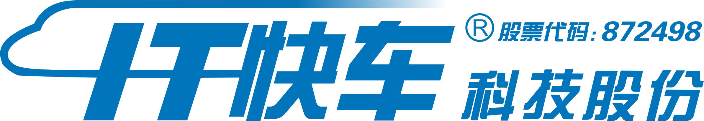 广东快车科技股份有限公司