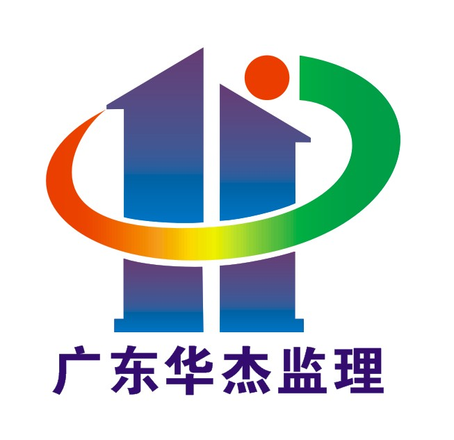 廣東華杰建設工程監理咨詢有限公司_國際人才網_job001.cn