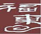 中山市福东饮食服务有限公司