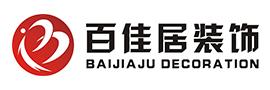 中山市百佳居装饰设计工程有限公司_国际人才网_job001.cn