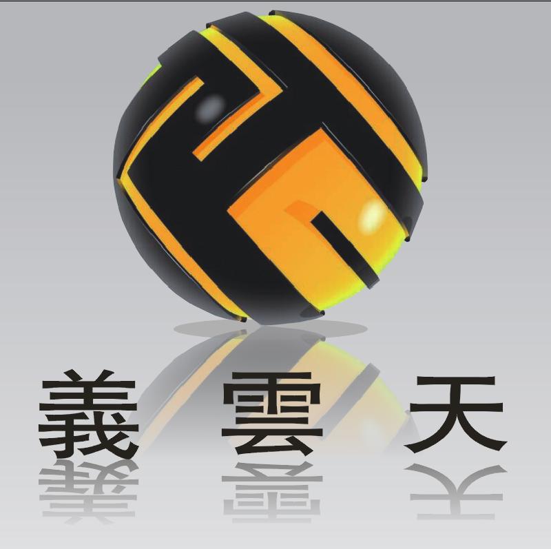 中山义云天网络工程有限公司