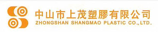 中山市上茂塑膠有限公司_國際人才網_job001.cn
