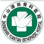 中山源田骨科医院有限公司_才通国际人才网_www.f8892.com
