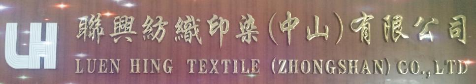 联兴纺织印染(中山)有限公司