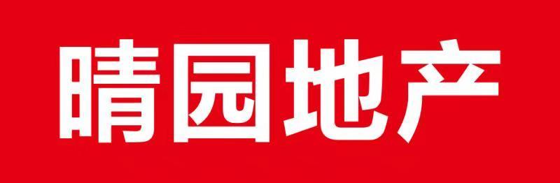 中山市晴园房地产代理有限公司_才通国际人才网_www.f8892.com