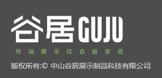 中山谷居展示制品科技有限公司