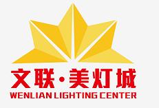 中山市美灯联盟灯饰有限公司_才通国际人才网_job001.cn