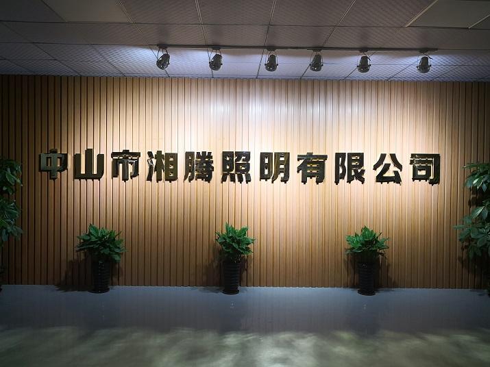 轩彩娱乐下载地址湘腾照明有限公司._才通国际人才网_job001.cn
