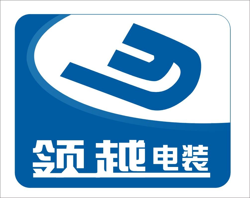 中山市領越電子科技有限公司_國際人才網_job001.cn