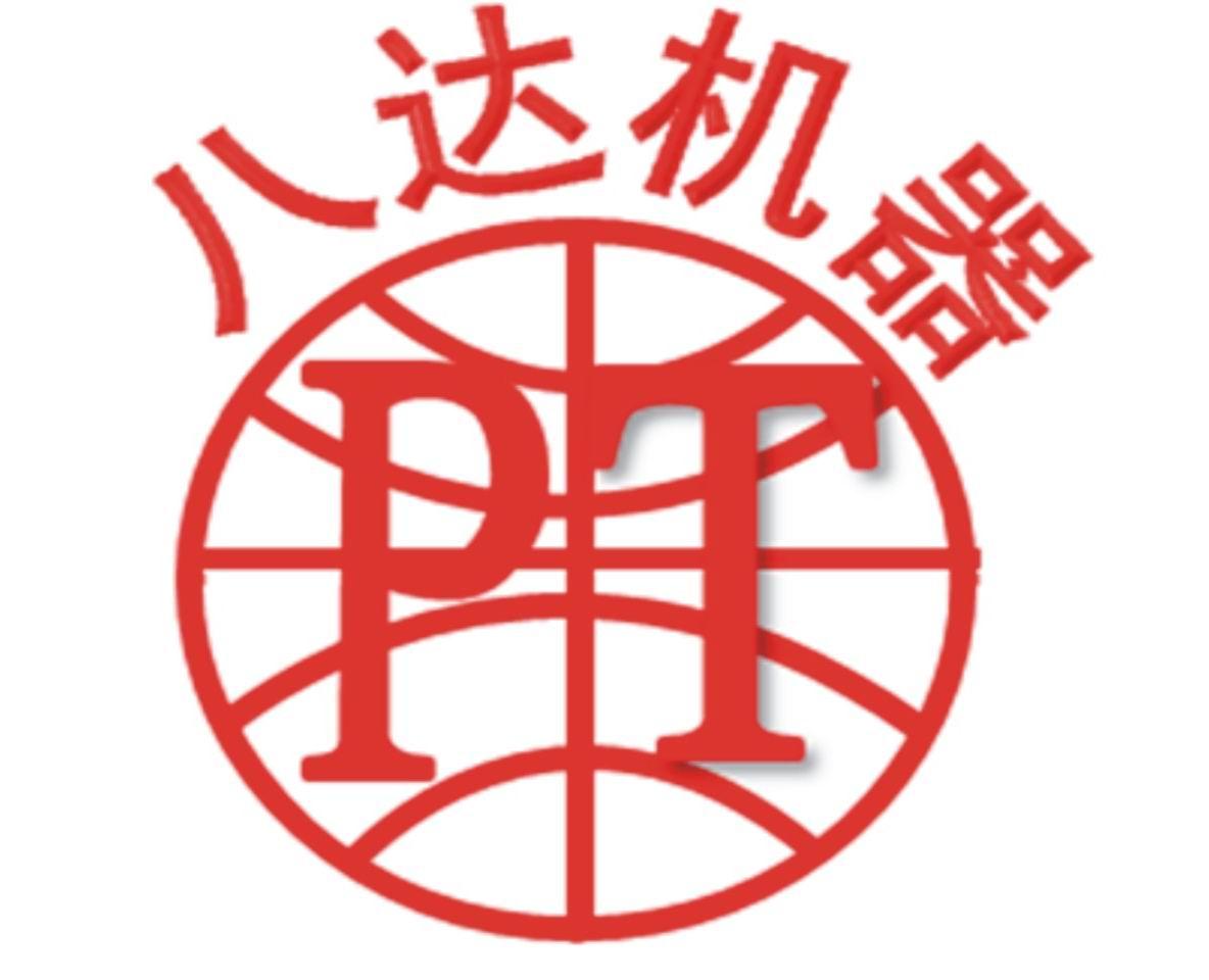 中山市八达机器制造有限公司.