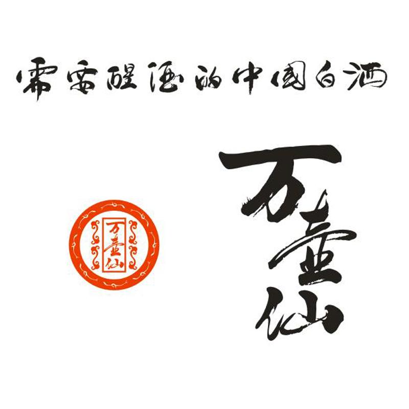 贵州省仁怀市万壶仙酒业集团