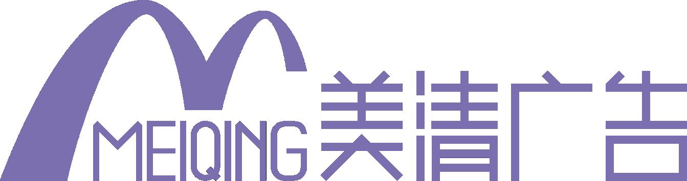 轩彩娱乐下载地址美清广告装饰策划有限公司_国际人才网_job001.cn