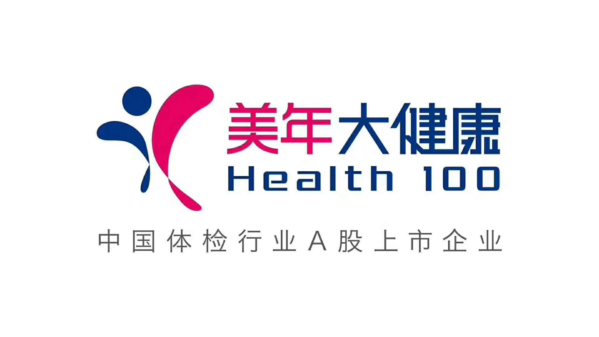 江门美年大健康健康管理有限公司_国际人才网_job001.cn