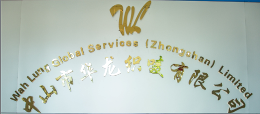 中山市华龙织唛有限公司_国际人才网_job001.cn
