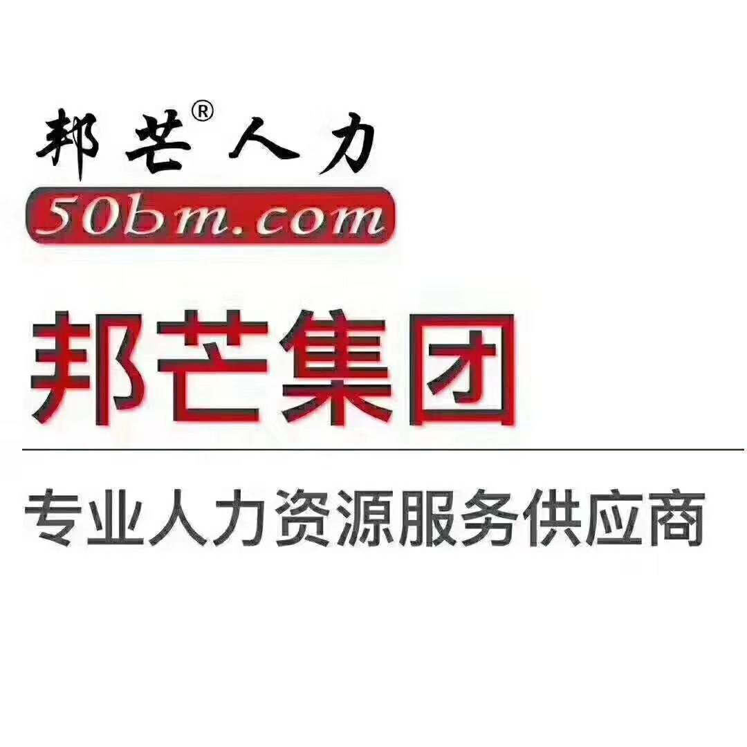 广东邦芒外包服务有限公司中山分公司.