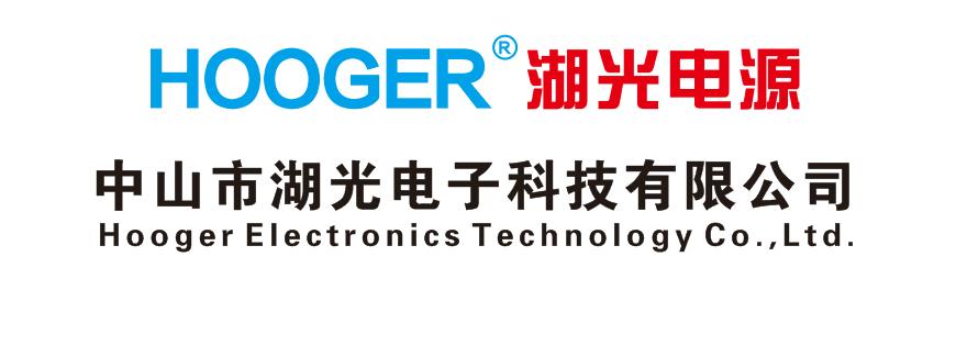 中山市湖光电子科技有限公司