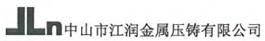 中山市江润金属压铸有限公司