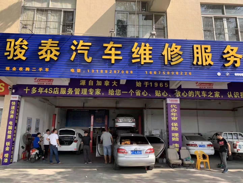 中山市小榄镇骏泰二手汽车有限公司_才通国际人才网_www.f8892.com