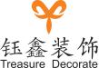 中山市钰鑫装饰设计工程有限公司_国际人才网_job001.cn
