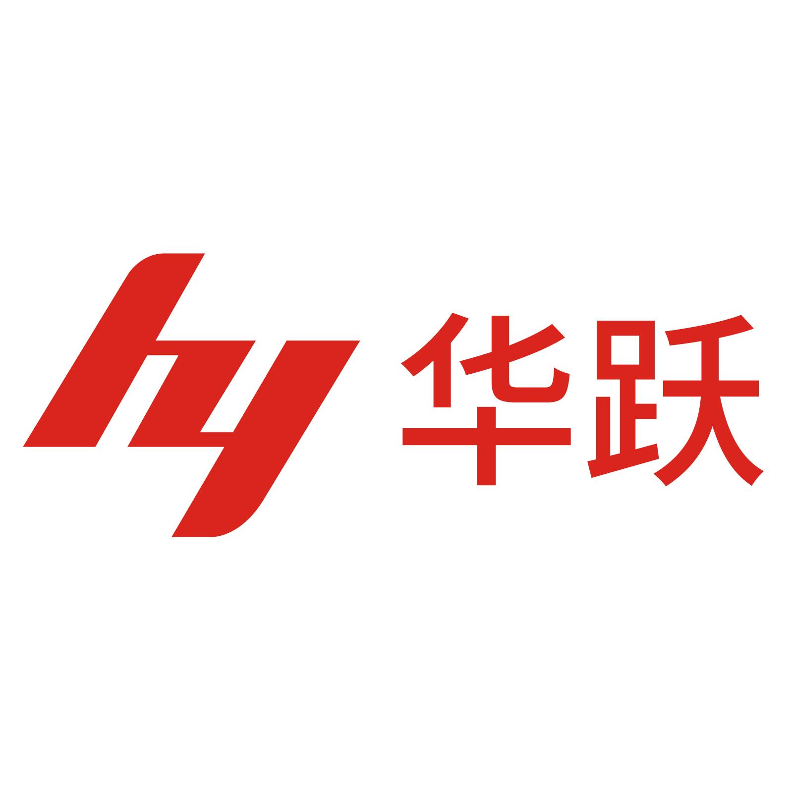 中山华跃激光科技有限公司