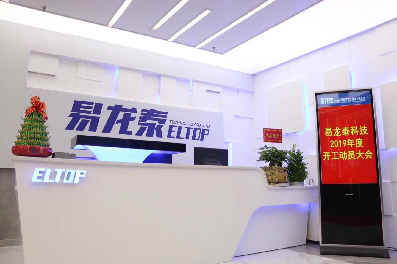 深圳易龙泰科技有限公司(易龙泰科技-中山分公司)