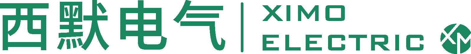 珠海西默电气股份有限公司