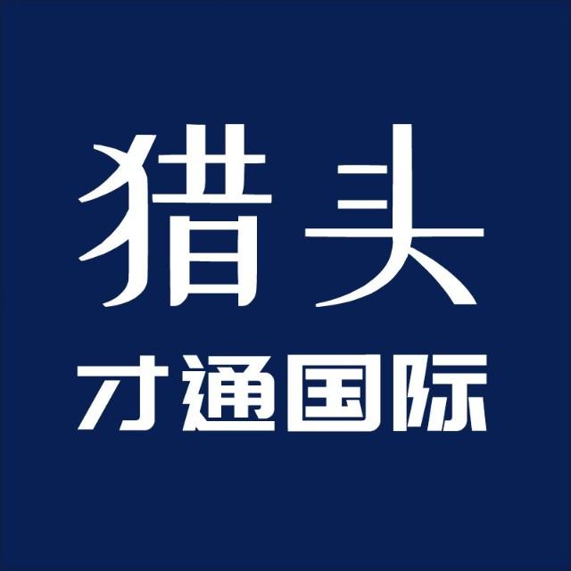 国际人才网猎头服务_才通国际人才网_www.f8892.com