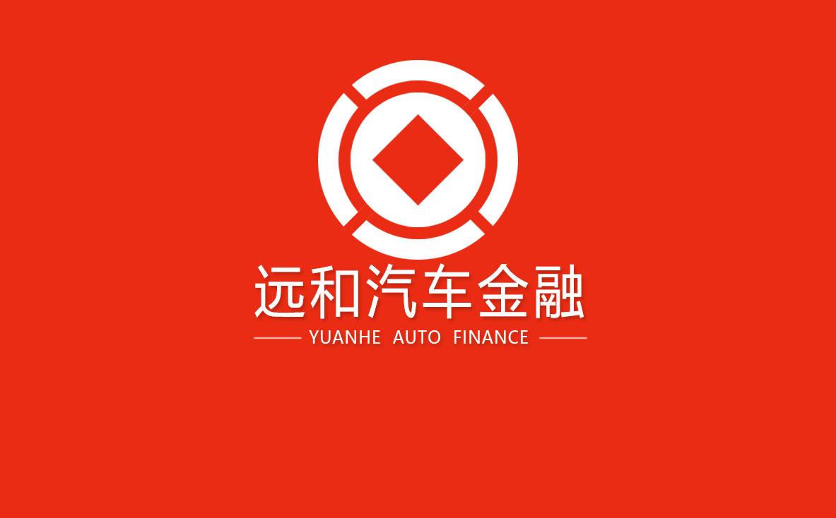中山远和汽车金融有限公司