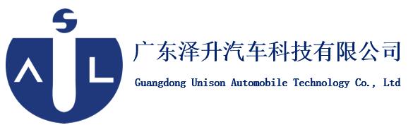 广东泽升汽车科技有限公司