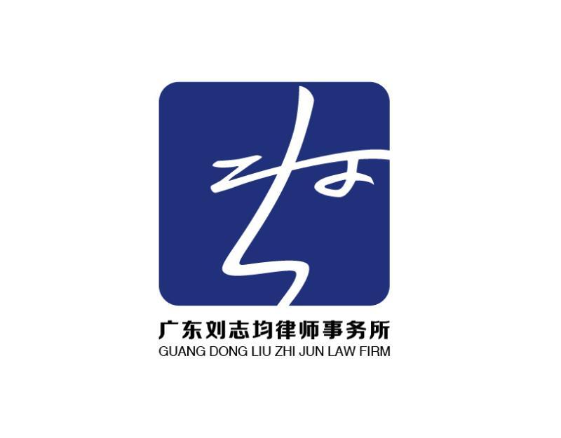 广东刘志均律师事务所_国际人才网_job001.cn
