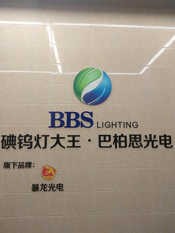 中山巴柏思光电科技有限公司_才通国际人才网_job001.cn