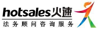广东火速法务顾问有限公司