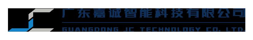 广东嘉诚智能科技有限公司
