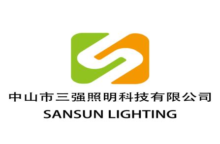 中山市三強照明科技有限公司