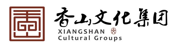 香山文化集團