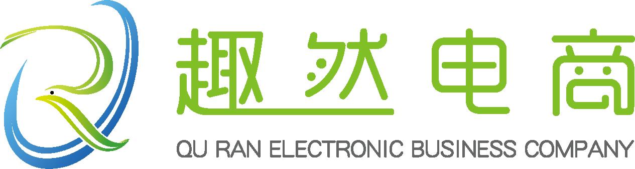中山趣然电子商务有限公司_才通国际人才网_job001.cn