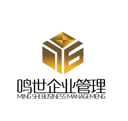 深圳鸣世企业管理咨询有限责任公司