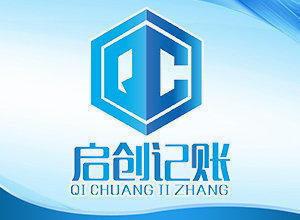 深圳启创代理记账有限公司中山分公司